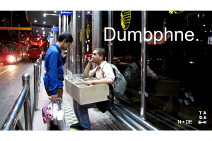 Deptford x - Dumbphne by Lilian Nejatpour and Simon Weckert @ Deptford Lounge | England | United Kingdom